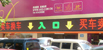 P16mm LED Message Sign Q-OD16PS